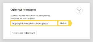 Яндекс. Браузер