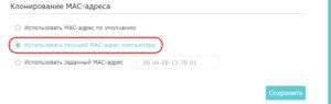 Использовать текущий MAC-адрес