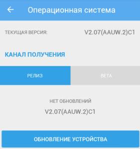 Обновление через мобильное приложение