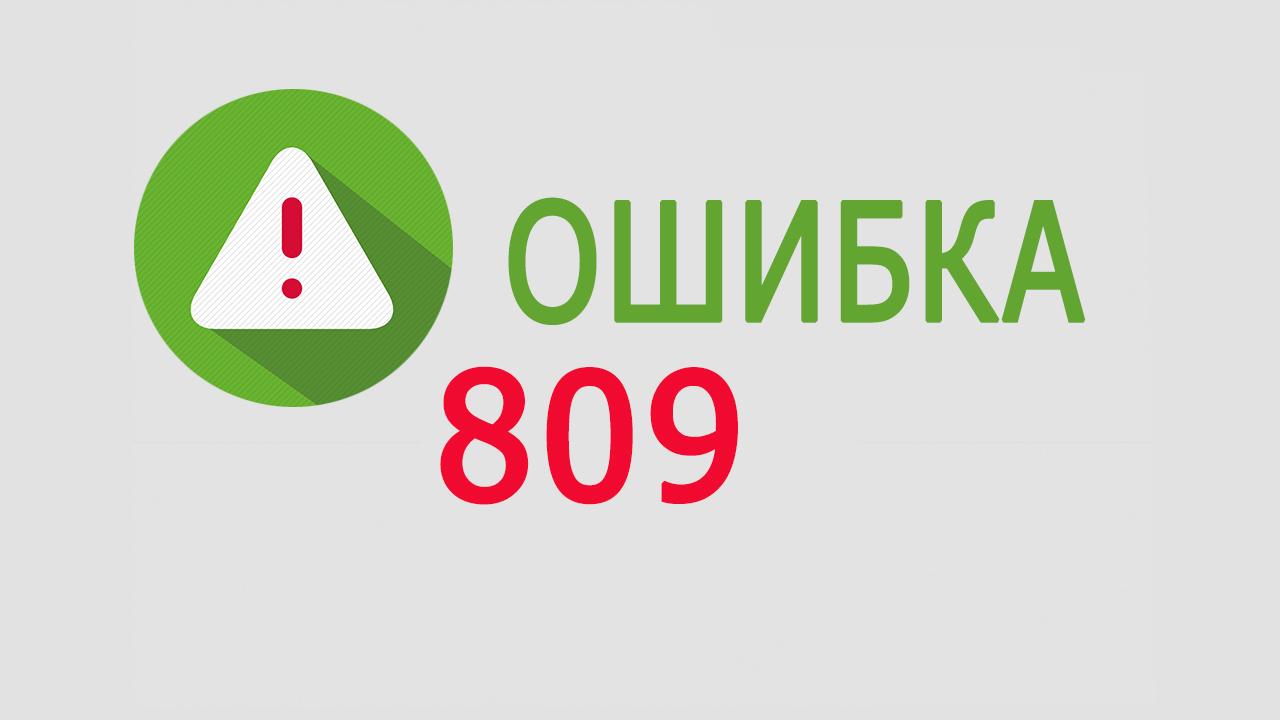 Ошибка 809