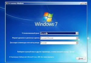 Установка операционной системы