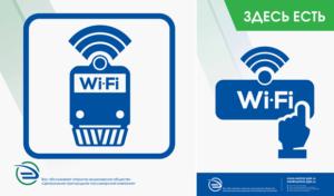 Здесь есть wi-fi