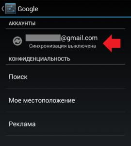 Деактивировать синхронизацию сервисов на смартфоне