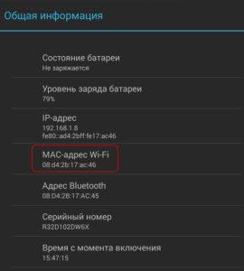 MAC-адрес на Android