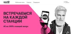 Интернет от Теле2