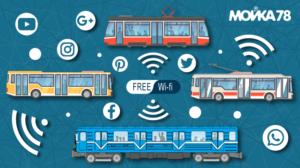 Где в Петербурге есть бесплатный Wi-Fi