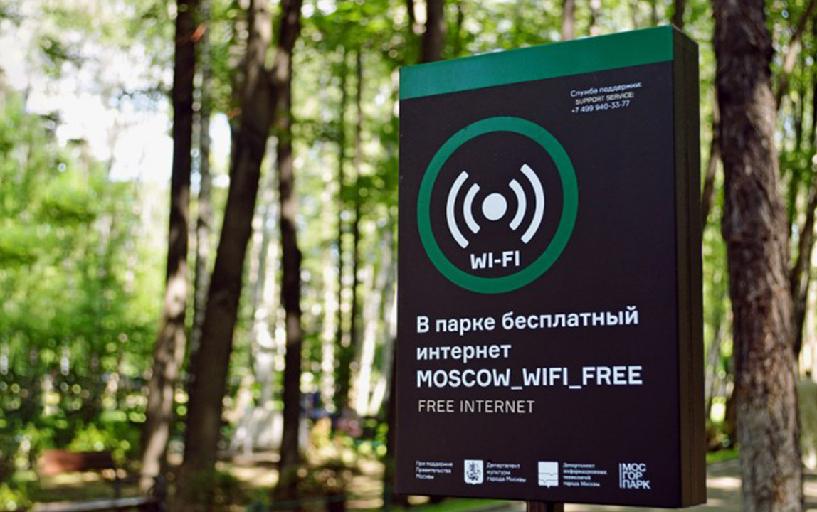 Бесплатный wi-fi в Москве