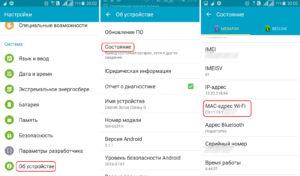 MAC-адрес на платформе Android