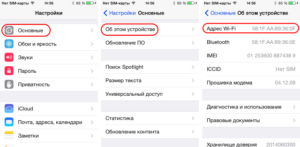 MAC-адрес на платформе IOS