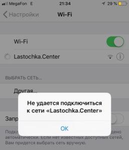 Не работает Wi-fi в Ласточке