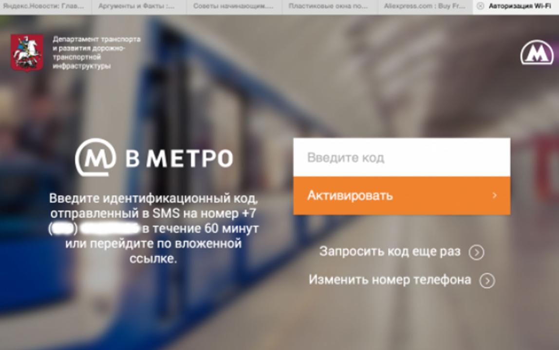 Подключение к сети вай-фай в метро через личный кабинет