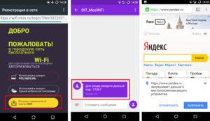 Идентификация пользователей через sms