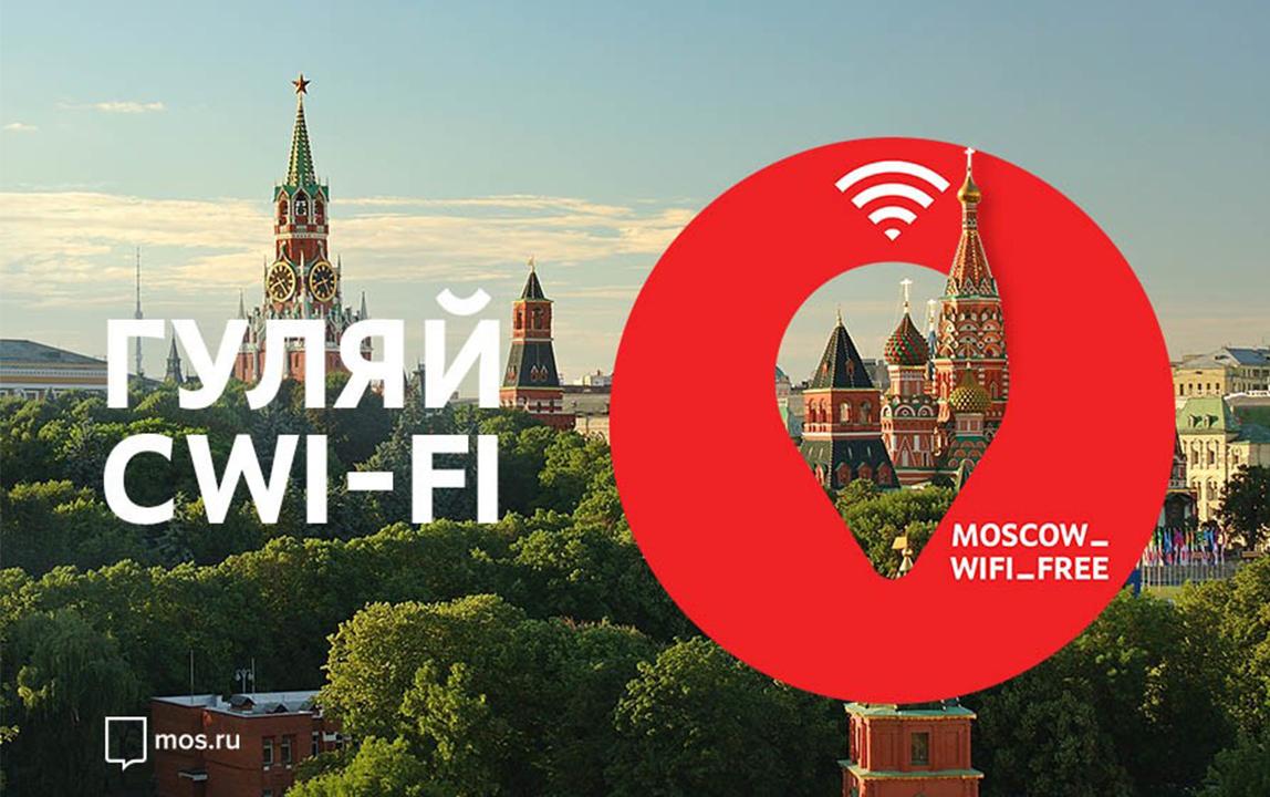 Как подключить MT free WIFI в транспорте бесплатно
