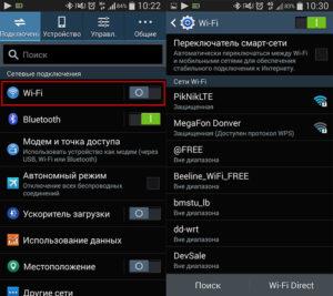 Активировать модуль wi-fi
