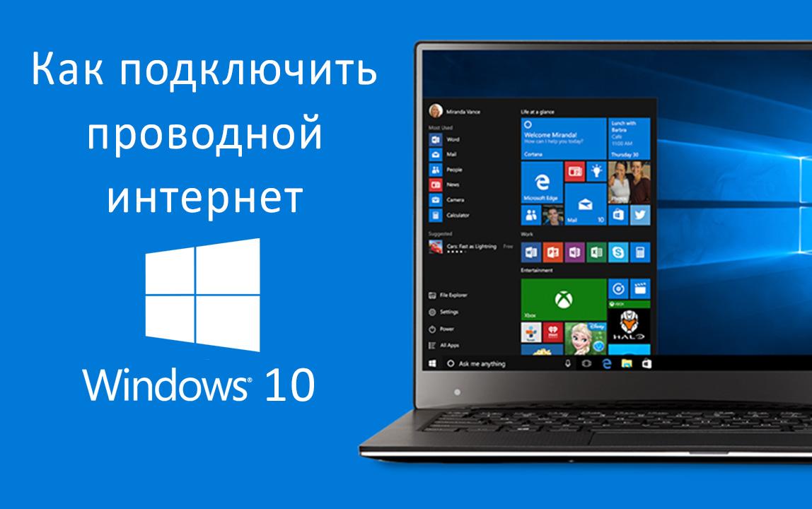 Как подключить проводной интернет на Windows 10