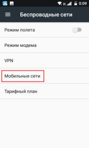 Кликнуть «Мобильные сети»