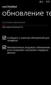Обновление телефона