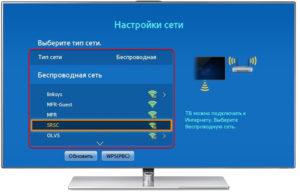 Подключение телевизора Samsung к сети