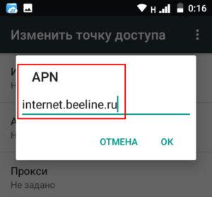 В APN ввести адрес оператора