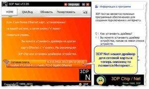 Программа 3DP Net