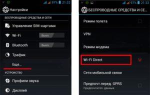 Соединение телефона кТВ через вайфай