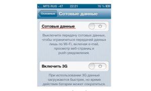 Особенности отключения интернета насмартфоне Samsung