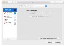 Синхронизация iPhone скомпьютером посредством iTunes
