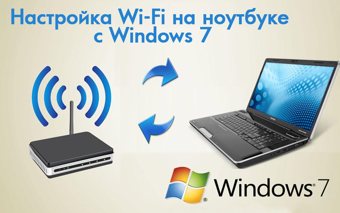 Настройка Wi-Fi на ноутбуке с Windows 7