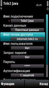 Настройка точки доступа на кнопочном телефоне