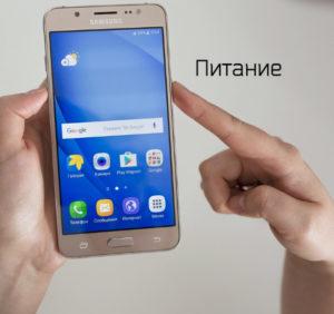 Перезагрузка телефона Samsung