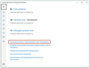 Разрешение взаимодействия с приложением или компонентом в Брандмауэре Windows