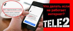 Почему неработает Интернет нателефоне «Теле2»