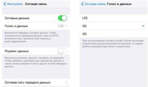 Неработает Интернет МТС наайфоне, включение 3G