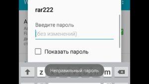 Неправильный ввод пароля при подключении