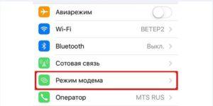 Включение режима модема на iOS