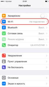 Включить режим wi-fi