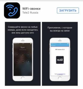 Wi-Fi-звонки