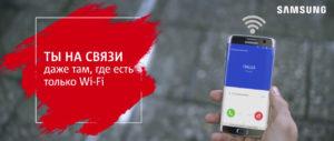 Wi-fi calling МТС