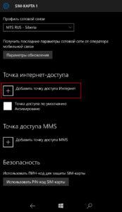Windows mobile добавить точку доступа