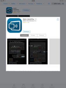 Приложение Belkin MediaPlay вAppStore