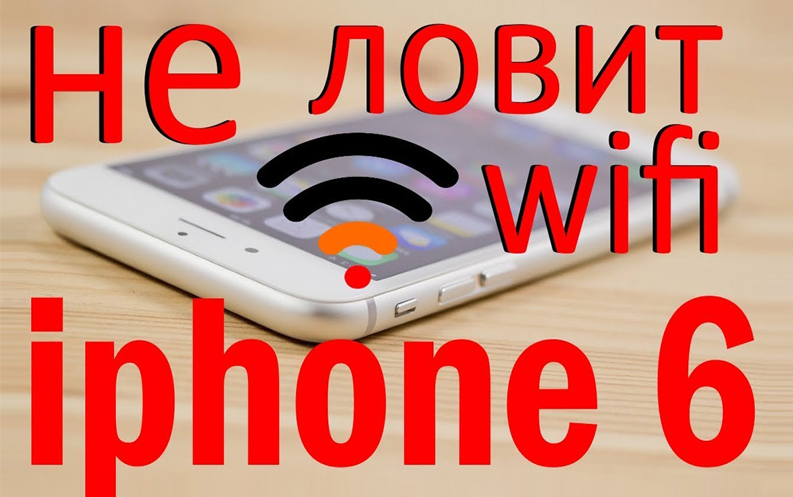 Что делать, если Айфон 6 стал плохо ловить вай фай — причины слабого сигнала