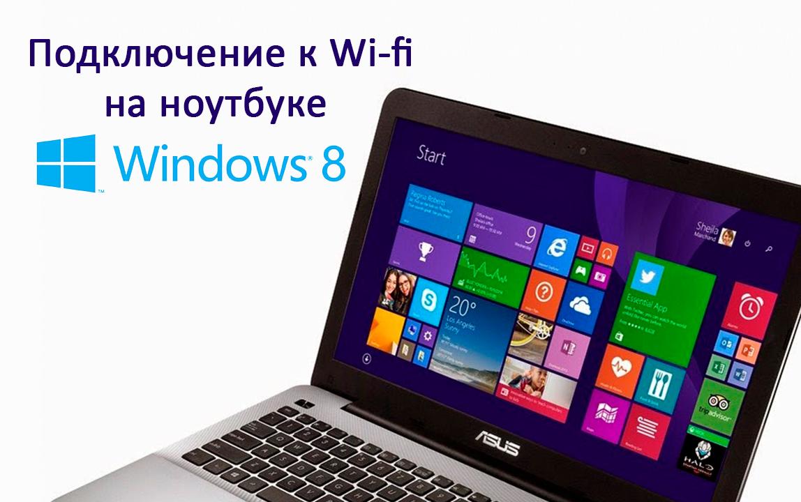 Как подключить и настроить сеть Wi-Fi на ноутбуке с Windows 8