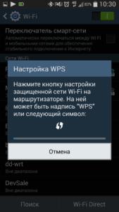 Настройки WPS