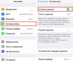 Активация мобильного соединения