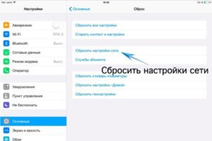 iPad невидит Wi-Fi, сброс настроек