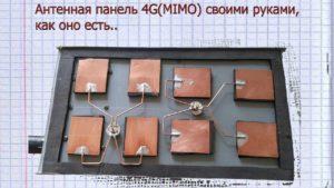 Как выглядит антенна MIMO 3G, 4G, LTE, собранная своими руками