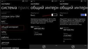 Раздача Интернета сNokia Lumia