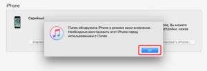 Запустить iTunes на ПК и выбрать устройство