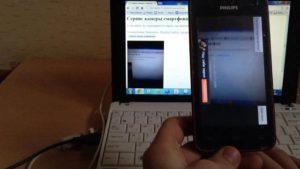 Видео со смартфона на Android на экране компьютера