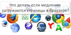 Долгий процесс загрузки страниц в браузере